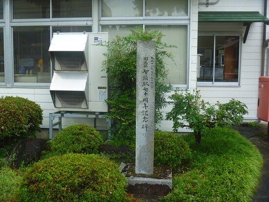 Inbisen Chizueki 70th anniversary Kinenhi