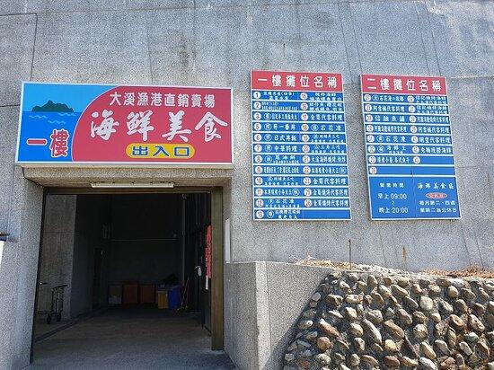 大溪渔港观光直销卖场