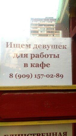 Объявление о поиске сотрудников в кафе «Единственная»