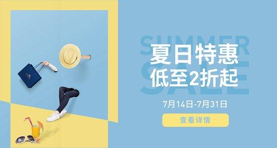 Tianjin, الصين: summer sale