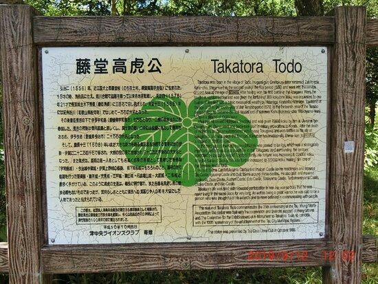 Todo Takatora Statue