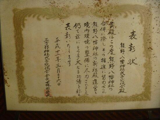 社殿に掲げられた表彰状