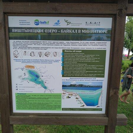 Kaliningrad Oblast, Ρωσία: Виштынецкое озеро из путешествия в стиле сафари по Калининградской области