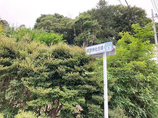 Kumano Shrine and Ancient Tomb