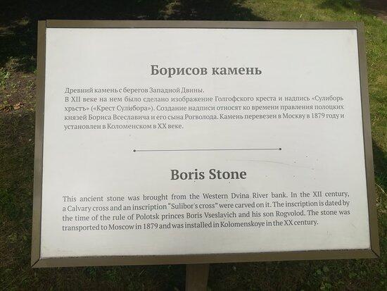 Borisov Rock