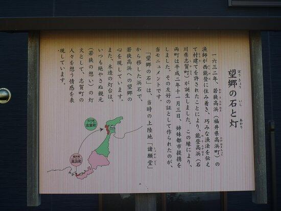 Bokyo no Ishi to Hi Monument