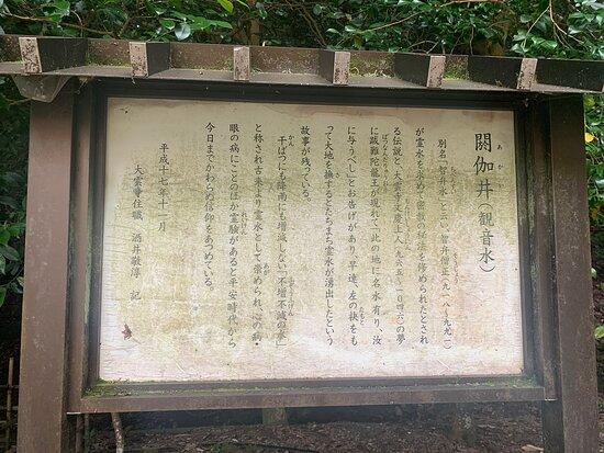 Daiun-ji Temple Akai