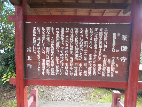Sakuyama Tamon-in Yakushi-ji Temple