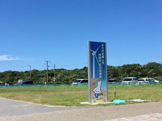Nikkawahama Beach