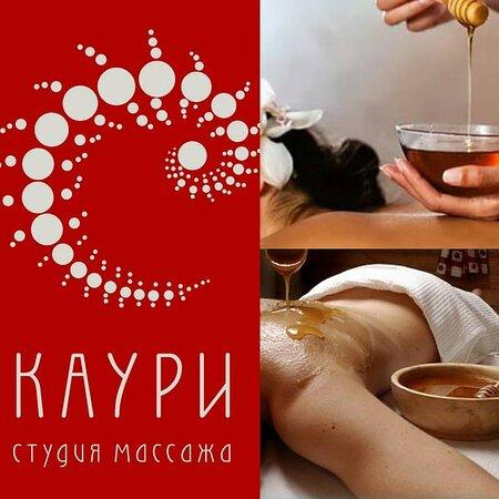 Kauri - Massage Studio