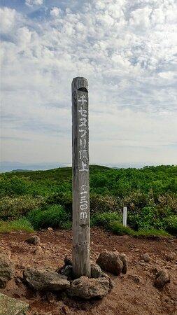 Isoya-gun, ญี่ปุ่น: 山頂の写真です。