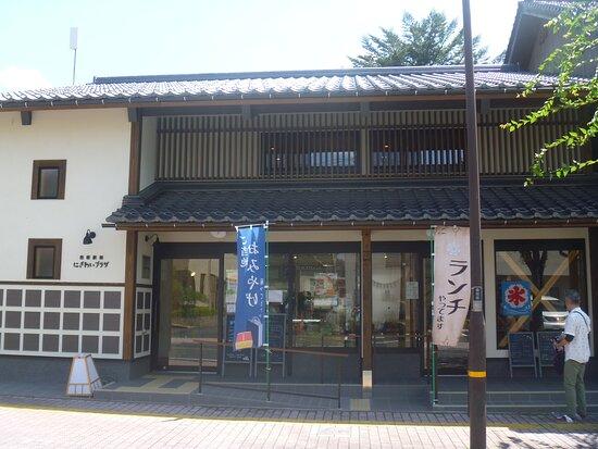 Wakasa Ekimae Nigiwai Plaza