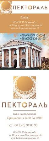 Pereiaslav-Khmelnytskyi, אוקראינה: готель Пектораль