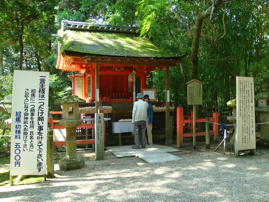 Hitokotonushi Shrine