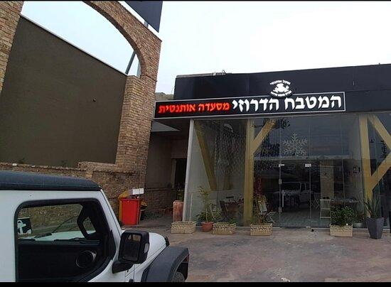 Yarka, Israel: חזית המקום