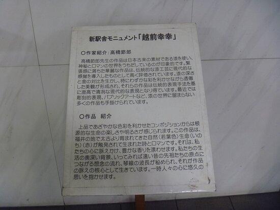 Fukui Train Station Public Art - Echizen Koukou