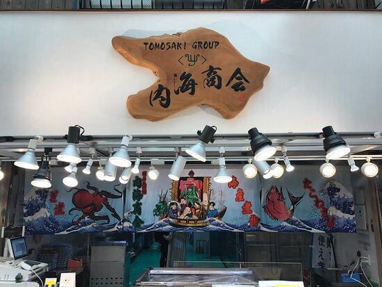 Utsumi Shokai
