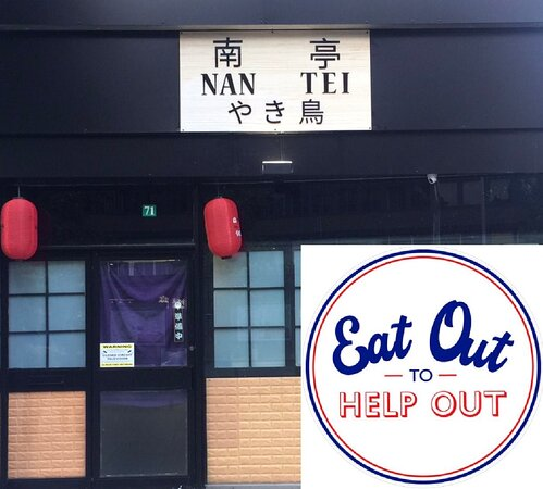 """🎉🎉EAT OUT TO HELP OUT🎉🎉  NAN TEI will be open on Monday 31 August for a LAST CHANCE of the """"EAT OUT TO HELP OUT' scheme. Booking is crucial as space will be limited. We look forward to welcoming you !"""