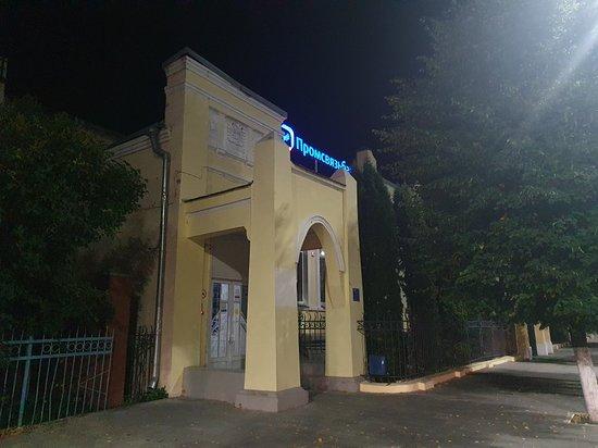 Podmarev's Mansion