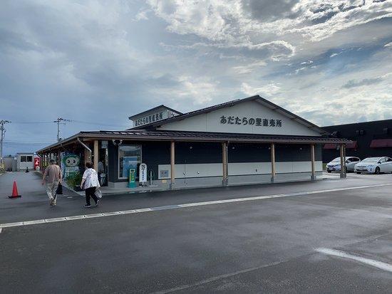 Adatara no Sato Chokubaijo