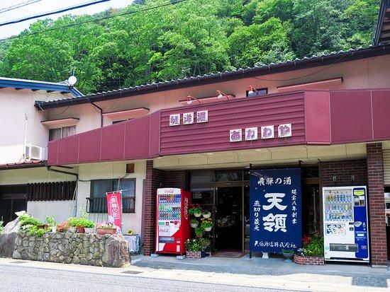 Ogawaya Sake Shop