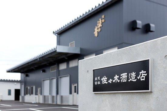 Sasaki Sake Brewery