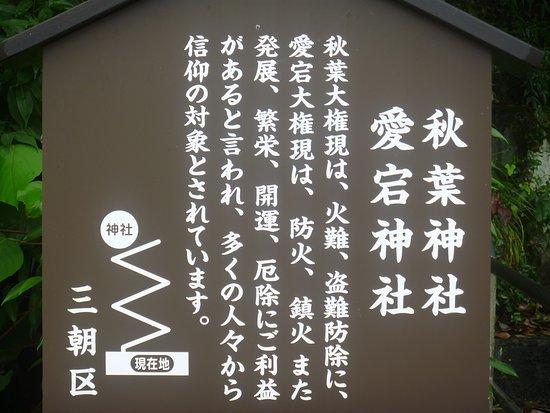 Akiba Shrine Atago Shrine