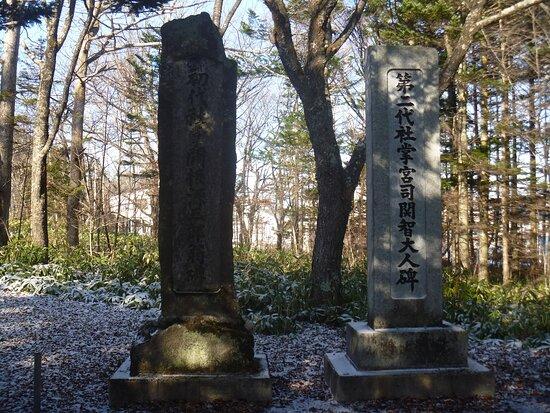 The Second Shrine Priest Sekitomo Daijin Monument
