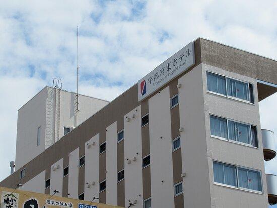 우츠노미야 히가시 호텔