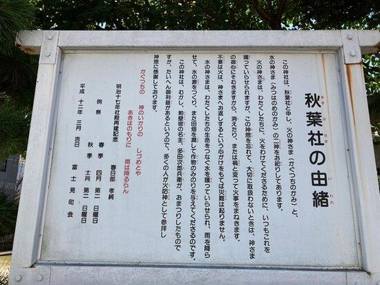 The couple Pine of Akiba Shrine