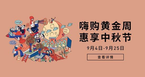 Ezhou, Kina: 嗨购黄金周,惠享中秋节