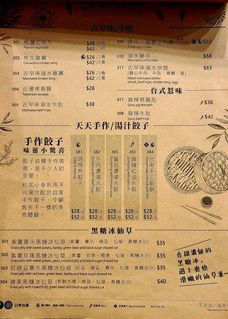 台灣料理小店