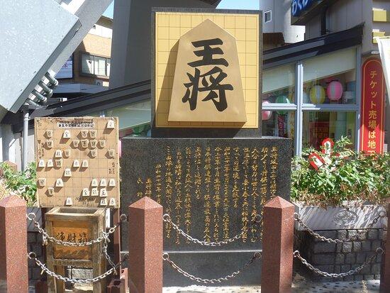 Osho Monument