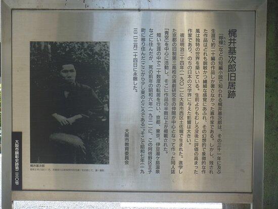 Honorary Monument for Former Residence Motojiro Kajii