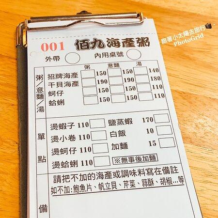 #佰九海產粥🍴🥣 晚