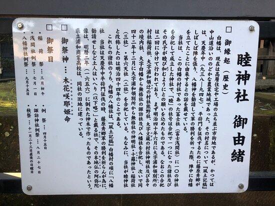 Mutsumi Shrine