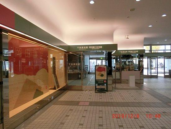 Akita Senshu Museum of Art: 入口