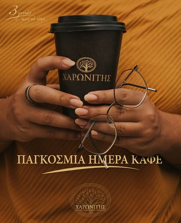 Γιορτάστε την παγκόσμια μέρα καφέ, απολαμβάνοντας το αγαπημένο σας ρόφημα στα καταστήματα Χαρωνίτης Αρτοποιία-Ζαχαροπλαστική-Ξηροί Καρποί.