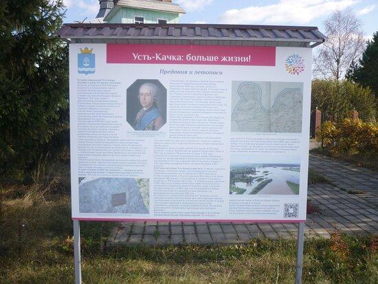 Ust-Kachka, Rusia: Стенд с историей Усть-Качки