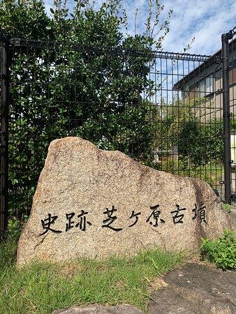 Tomb of Shibagahara
