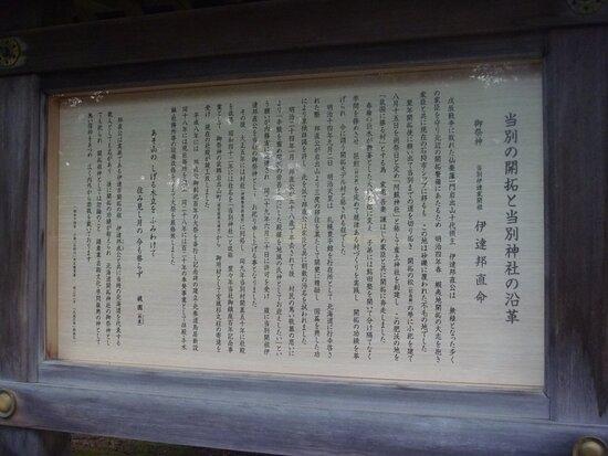 Tobetsu Shrine