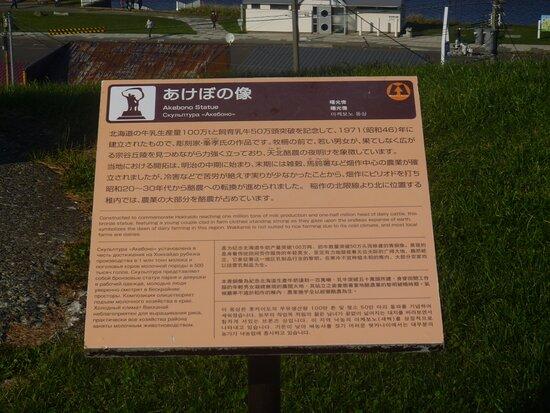 Akebono Statue