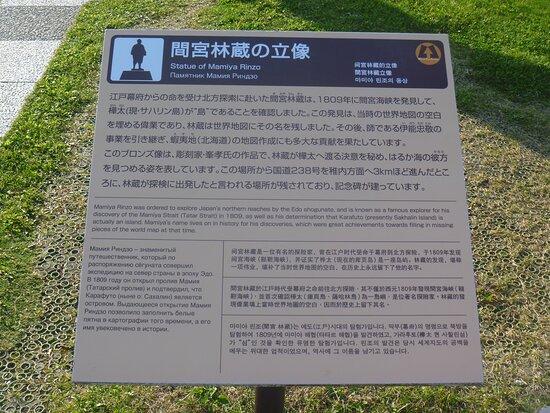 Statue of Mamiya Rinzo