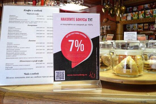Кофейня «Единственная» — партнер программы лояльности ЦППК «Саквояж Бонус»
