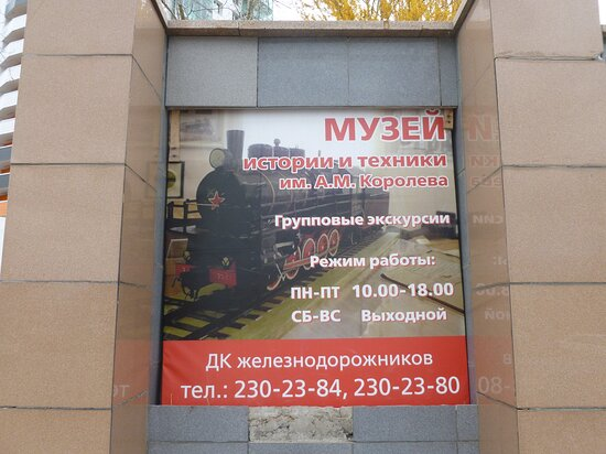 Museum of the Perm Branch of the SZD
