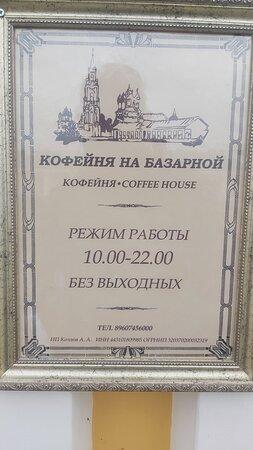 Nerekhta, روسيا: вывеска