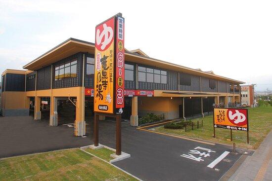 Ryusenji Spa Sendai-izumi