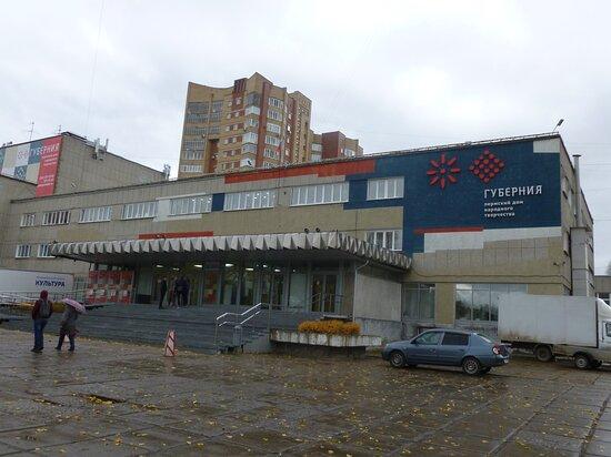 Guberniya Perm House of Folk Art