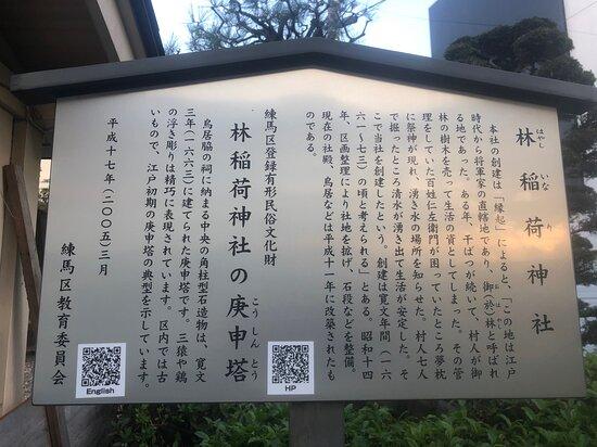 Hayashi Inari Shrine