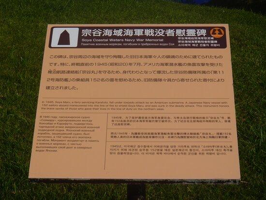 Soya Kaikyo Navy War Memorial